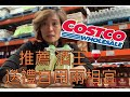 Costco 親民平價酒王🍷 送禮 自用
