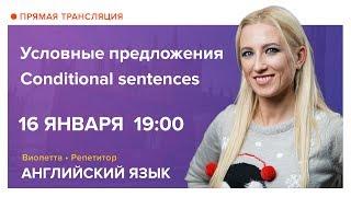 Английский язык   Условные предложения. Conditional sentences