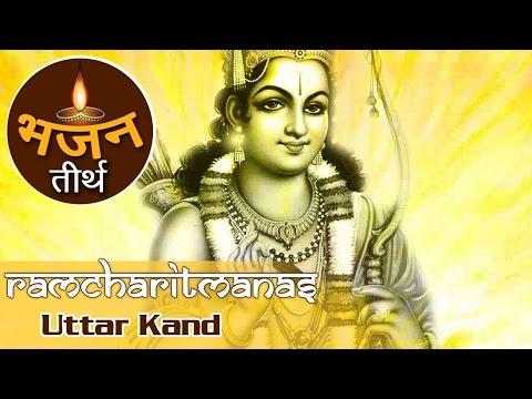 श्री रामचरितमानस ||  उत्तरकाण्ड || | Shree Ramcharitmanas – Uttar Kand