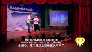 Первый Всероссийский Фестиваль Мост Китайского Языка для школьников средних школ Сборная команда отб(Всероссийский Фестиваль Мост Китайского Языка., 2014-06-23T02:53:34.000Z)