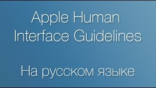 Human interface guidelines на русском языке