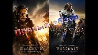 Warcraft Movie (2016) - САМЫЙ ПОЛНЫЙ ОБЗОР