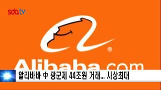 알리바바 中광군제 44조원 거래...사상최대 신동아방송…