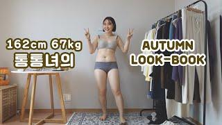 67kg 통통녀의 가을룩북(autumn look boo…