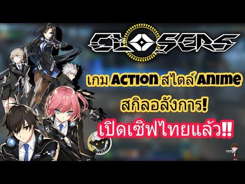 Closer Online เปิดเซิฟเวอร์ไทยแล้ว!