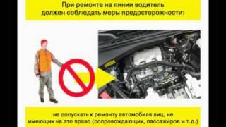 видео Инструкция по охране труда для водителя автомобиля (автоцистерны)