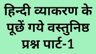 हिन्दी व्याकरण के पूछें गये वस्तुनिष्ठ प्रश्न