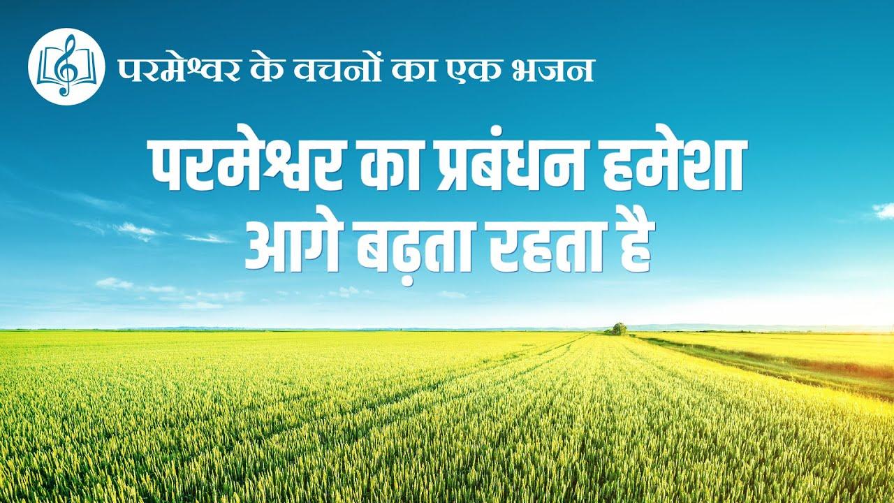 परमेश्वर का प्रबंधन हमेशा आगे बढ़ता रहता है | Hindi Christian Song With Lyrics
