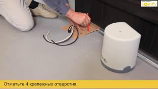 Відео інструкція по установці електродвигуна для відкатних воріт.