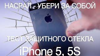 Тест закаленного защитного стекла iPhone 5, 5S(Добро пожаловать на мой канал. ПЕРВЫЙ ВЫПУСК РУБРИКИ