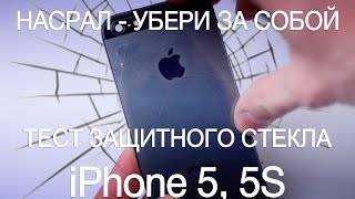 Тест закаленного защитного стекла iPhone 5, 5S(, 2015-03-27T14:23:55.000Z)