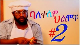 Balekelem Hilmoch 2 - Amharic Comedy Film | Presents By Bogas Film Production