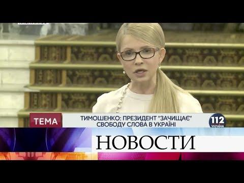 Юлия Тимошенко обвинила президента Украины в«зарабатывании» навойне вДонбассе.