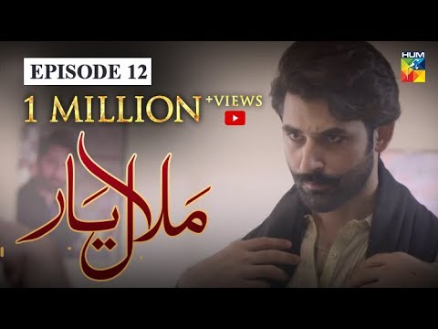 Download Malaal e Yaar Episode #12 HUM TV Drama 18 September 2019
