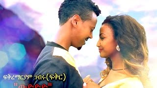 Fikremariam Gebru - Wuded ውድድድ (Amharic)