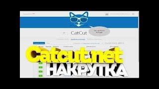 БОТ CAT CUT НЕ ОБМАН!!!(2018)