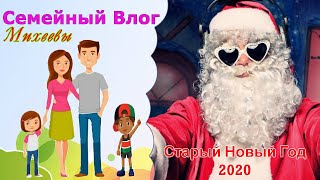 Старый Новый Год 2020  Встреча Старого Нового Года 2020 в кругу друзей и семьи