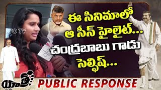 Yatra Public Talk | YSR Yatra Movie Review | YSR Biopic Yatra Telugu Movie Review | YOYO TV Channel