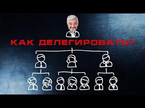 Как делегировать полномочия