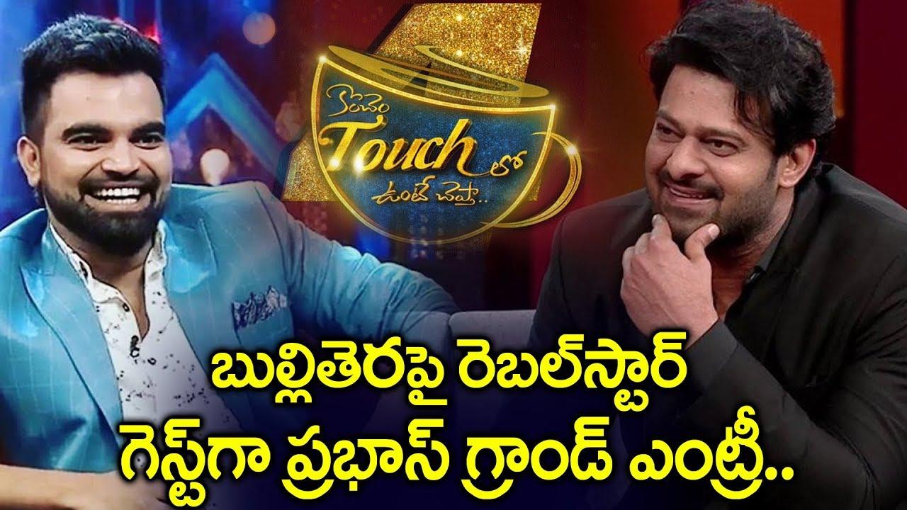 Prabhas In Konchem Touch Lo Unte Chepta Season 4 Pradeep Machiraju Saaho Ktuc Playeven Youtube