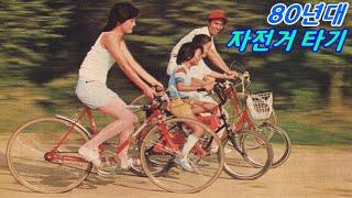 [추억의영상] 80년대 자전거가 있는 풍경 (옛날 라이…