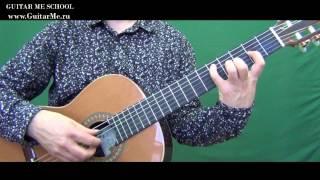 КАК ЖИЗНЬ БЕЗ ВЕСНЫ на гитаре - видео урок 1 из 3 GuitarMe.ru