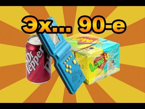 Топ10 ЗАБЫТЫХ ВКУСНЯШЕК 90х,СЛАДОСТИ ДЕТЕЙ 90х - YouTube