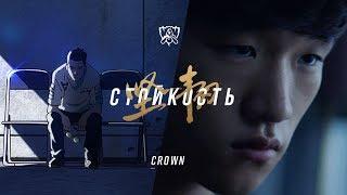 В погоне за легендой  Crown | ЧМ 2017