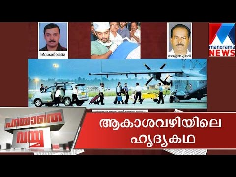 Heart touching story of Mathew Achadan | Parayathe Vaya  | Manorama News