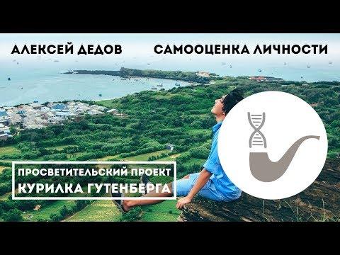 Алексей Дедов - Самооценка человека как феномен