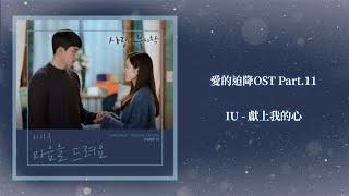 愛的迫降OST IU 獻上我的心 Give You My Heart 韓中歌詞