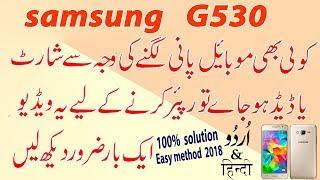 How to Repair water Damaged Mobile phones  easy method 2018 Urdu and Hindi