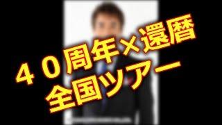 大平サブロー、ツアー号泣スタート!宇崎竜童も前座で2曲歌った http:/...