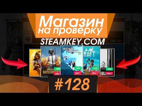 #128 Магазин на проверку - Steamkey.com (ЛУЧШИЙ МАГАЗИН КЛЮЧЕЙ И РАНДОМА?) STEAM / ORIGIN / UPLAY