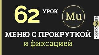 🎓Adobe Muse уроки🎓 62. Меню с прокруткой и фиксацией для сайта