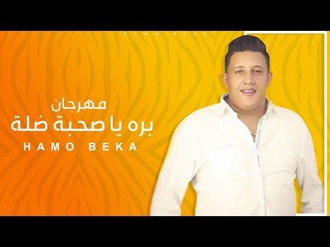 برة ياصحبة ضلة - Hamo Beka & Omar ID