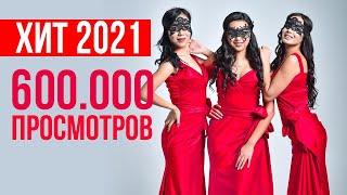 трио АНСАР Шымкент 2019 / 8 775 301 22 21