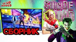 ХАРЛИ КВИН и ДЖОКЕР играют в приложение ОТРЯД САМОУБИЙЦ: сборник!