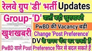 Railway Group D 2018 बड़ी खुशखबरी Vacancy बढ़ी PwBD की | Post Preference भी बदल सकते हैं | RRB thumbnail