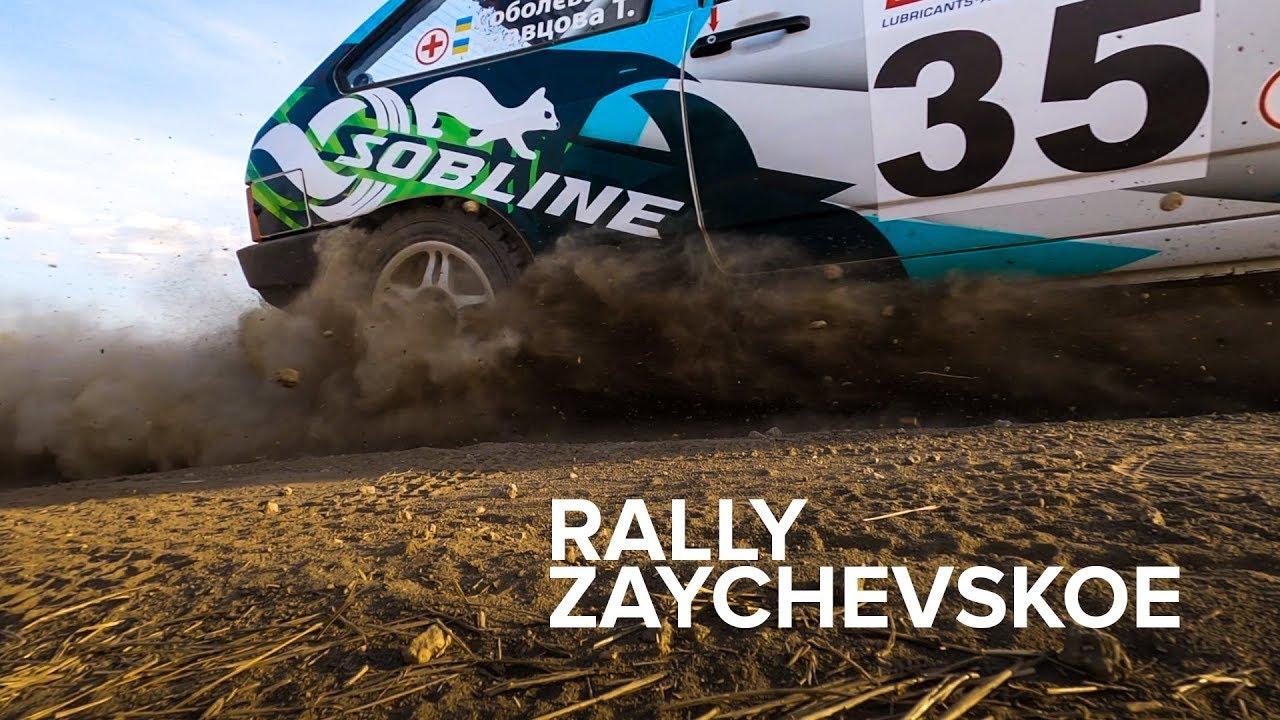 Rally - Zaychevskoe