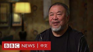 艾未未:新型冠狀病毒是「中國製造」裡最響亮的牌子- BBC News 中文 | HARDtalk