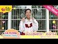 Download สุพิชญา วรธำรง | La Flora Karaoke ครั้งที่ 1 รอบไฟนอล MP3 song and Music Video