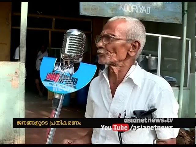 Public responds about Vengara by-poll | Loud Speaker 3 Oct 2017