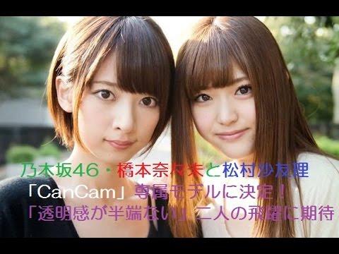 乃木坂46・橋本奈々未と松村沙友理「CanCam」専属モデルに決定!「透明感が半端ない」二人の飛躍に期待