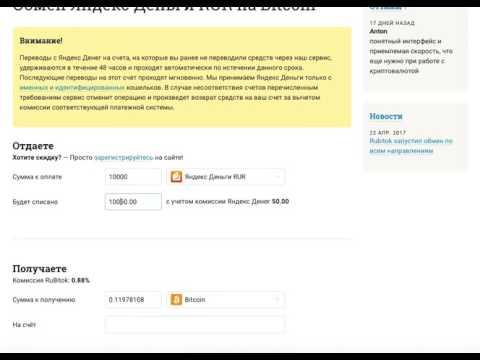 Обмен Яндекс Деньги RUR на Bitcoin