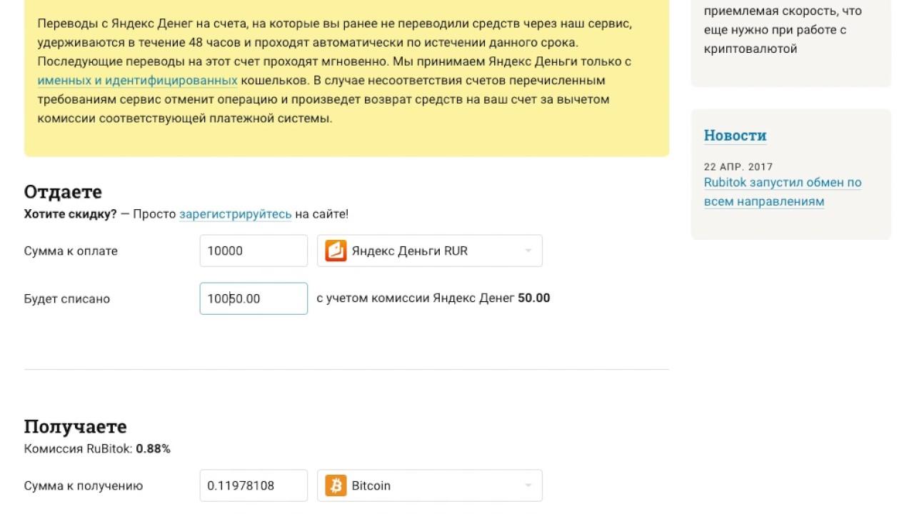 Обмен биткоина на яндекс деньги форекс с автоматической платформой торговли