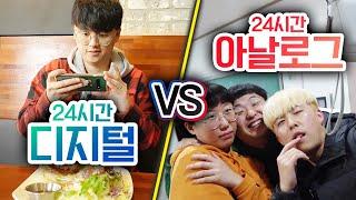 24시간동안 디지털 VS 아날로그!! 뭐가 더 재밌을까?! (feat.흔한남매)