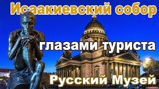 Екатерининский парк и Русский Музей глазами туриста. Episode 4