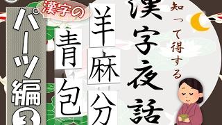 http://blog.livedoor.jp/yusuke1138/ 漢字にまつわる豆知識や漢字本来...