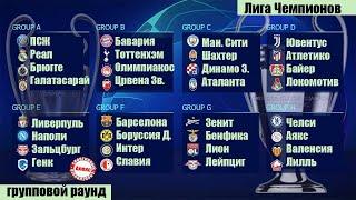 Футбол Лига Чемпионов Кто вышел в плей офф 6 тур Таблицы групп Е F G H результаты